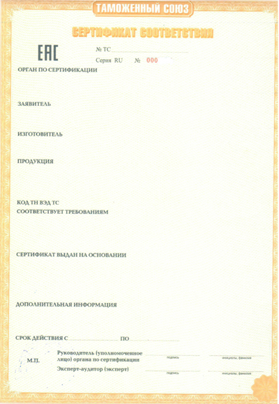 Для сертификации на соответствие требованиям технического регламента 010/2011 может быть применена одна из трех схем...
